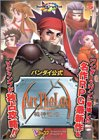 Bandai official Arc the Lad Kishin revival - Swan Crystal WonderSwan Color-supported version (V Jump books - game series) (2002) ISBN: 4087791815 [Japanese Import]