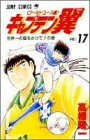 Captain Tsubasa - World Youth Hen (17) (Jump Comics) (1997) ISBN: 4088722698 [Japanese Import]