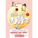 Download Circle a little fat(Chinese Edition) pdf epub