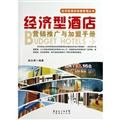 Download Cheap hotels in marketing and Affiliate Handbook(Chinese Edition) pdf epub