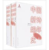 Download Chinese poetry Chronicles (Set 2 Volumes)(Chinese Edition) pdf
