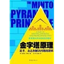 The Pyramid Principle: logics of thinking, expressing and solving problems (Chinese Edition)