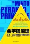 Download The Pyramid Principle: logics of thinking, expressing and solving problems (Chinese Edition) pdf epub