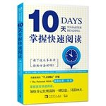 10 Days to Faster Reading(Chinese Edition)