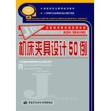 The blue-collar technician education and training materials: Fixture Design 50 cases(Chinese Edition) pdf epub