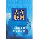 Big Internet: human wealth of new civilizations New Heights(Chinese Edition) ebook