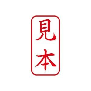 (業務用50セット) シヤチハタ Xスタンパー/ビジネス用スタンプ 【見本/縦】 XAN-103V2   B076Z12LZ1