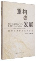 Reconstruction and Development: Museums Cluster Operations Research(Chinese -