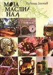 Read Online Skrivana istorija 1-10 ebook