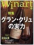 Winart (ワイナート) 2002年Spring No.14