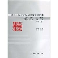 architectural engineering design examples to compile the template: Building Electrical (2)(Chinese Edition)