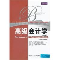 Advanced Accounting (10th Edition) [Paperback](Chinese Edition)