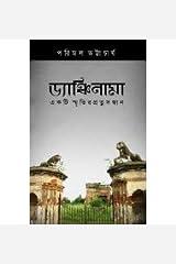 DYANCHINAMA : Ekti Smritir Pratnasandhaan Hardcover