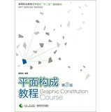 Download Planar formation tutorial (3rd edition) the 12th five-year plan of higher vocational education of art design teaching material(Chinese Edition) pdf