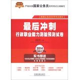 Download Tin Road public examination New civil service recruitment examination materials : the final sprint executive career Aptitude Test prediction papers ( 2014 new outline version )(Chinese Edition) pdf epub