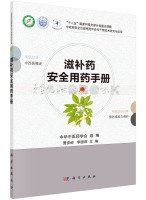 Tonic medication safety manual(Chinese Edition) ()