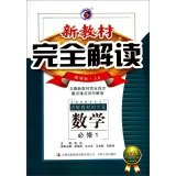 Download Mathematics (compulsory a New Curriculum person B Gold Edition) is completely new textbook interpretation(Chinese Edition) PDF