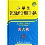 Download Proverbs twisters idiom dictionary pupils ( full color version )(Chinese Edition) ebook