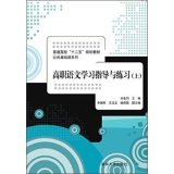 Vocational guidance and practice language learning (Vol.1)(Chinese Edition)