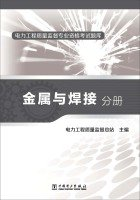 Power engineering quality supervision and professional qualification exam metal and welding Volume(Chinese Edition) pdf epub