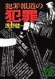 犯罪報道の犯罪 (講談社文庫)