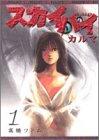 スカイハイ・カルマ (1) (ヤングジャンプ・コミックス)