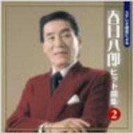 ステレオ録音による春日八郎 Vol.2