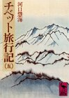チベット旅行記(5) (講談社学術文庫)
