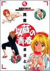 Thing secret of youth 4 infirmary of Izo (Young Jump Comics) (1998) ISBN: 4088756266 [Japanese Import]