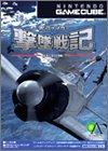 Gekituisenki - Zero Fighter [Japan Import]