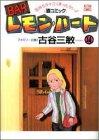 BARレモン・ハート―気持ちがすごくあったかい!!〈酒コミック〉 (14) (アクション・コミックス)