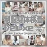 制服身体検査Deluxe [DVD]