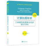 Computer Graphics: Theory and implementation of algorithms preliminary (C # version) three-dimensional model processing(Chinese Edition) PDF