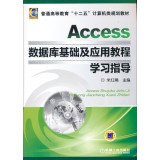Access database and application-based learning tutorial guide higher education second five computer class planning materials(Chinese Edition) PDF ePub book