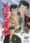 花笠道中 [DVD] B00061QW3M