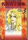名香智子選集 (3) (講談社漫画文庫)