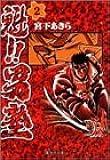魁!!男塾 (2) (集英社文庫―コミック版)