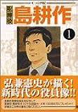 取締役 島耕作(1) (モーニング KC)