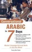 العربية أيام