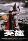 英雄 〜国姓爺合戦〜 DVD