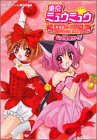 Tokyo Mew Mew -! Appeared new Miu Miu everyone cheats guide official Nyan to your service together (Kodansha game BOOKS) (2002) ISBN: 4063396665 [Japanese - Official Miu Miu