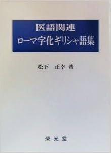 医語関連ローマ字化ギリシャ語集