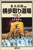 横歩取り道場〈第1巻〉8五飛阻止 (東大将棋ブックス)