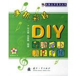 cell phone ring tones DIY (with CD)(Chinese ()