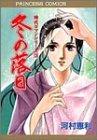 冬の落日 (Princess comics―時代ロマンシリーズ)