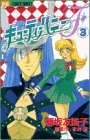 Cutie Honey F (Flash) (3) (Chao Flower Comics) (1998) ISBN: 4091371833 [Japanese Import]