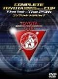 コンプリート トヨタカップ The 1st~The 25th [DVD]