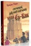 Amos Daragon 5 - kula El-bab