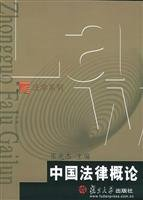Read Online Introduction to Chinese law(Chinese Edition) pdf epub