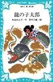 龍の子太郎 (講談社青い鳥文庫)